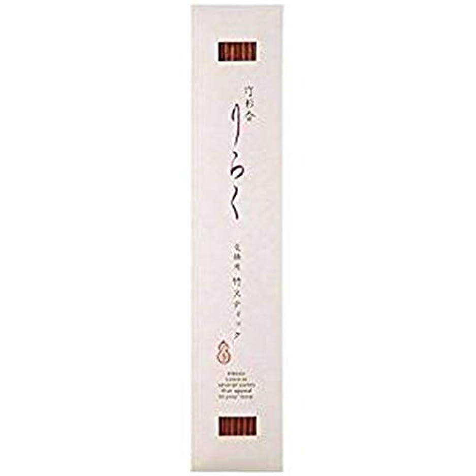概念猛烈なリード竹彩香りらく 交換用竹スティックきんもくせいの色 10本