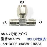 カモン SMA2分配アダプタ(オス←→メス+メス)【SMA-2V】