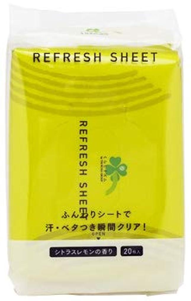 パン屋驚かす珍味くらしリズム 汗ふきシート シトラスレモンの香り (20枚入) ボディシート 制汗シート