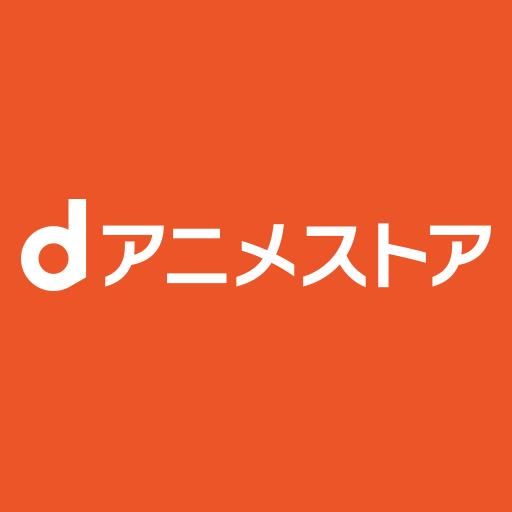 「アニメストア」の画像検索結果