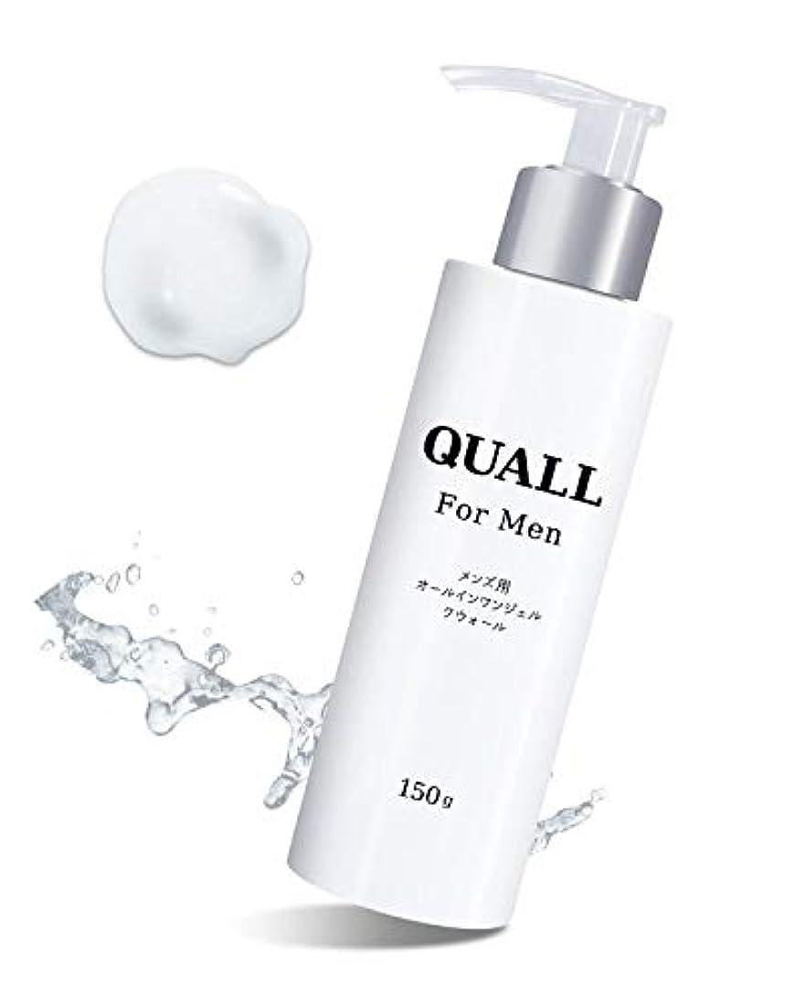 対立段階時々時々オールインワン メンズ 〔Quall for men〕オールインワンジェル 保湿 ニキビ 乾燥 化粧水 乳液 アフターシェーブ