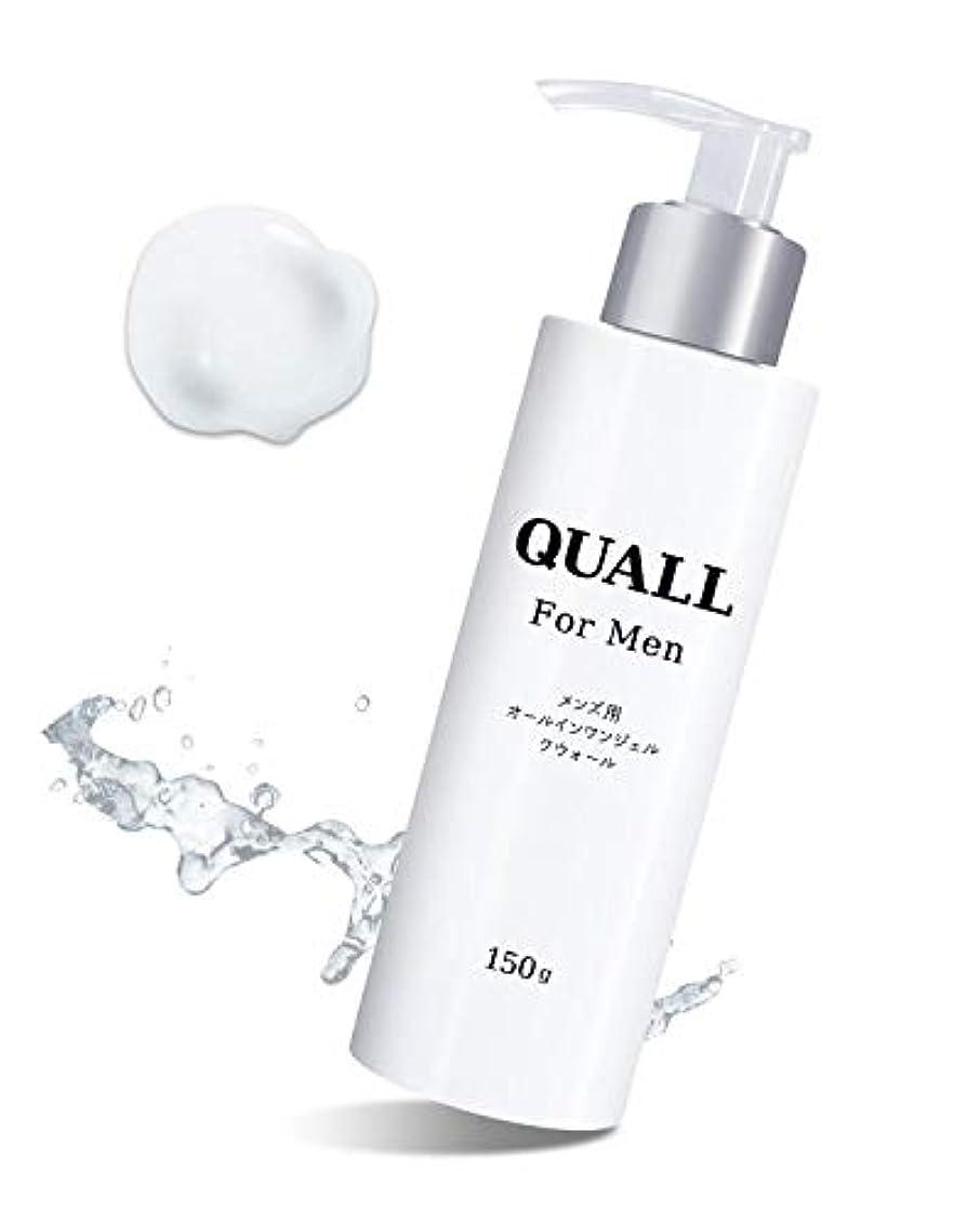 槍告白する本土オールインワン メンズ 〔Quall for men〕オールインワンジェル 保湿 ニキビ 乾燥 化粧水 乳液 アフターシェーブ