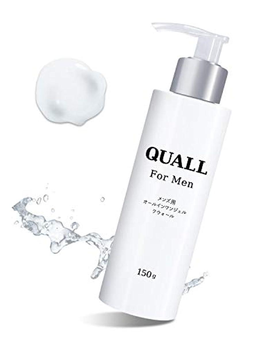 染色進行中応答オールインワン メンズ 〔Quall for men〕オールインワンジェル 保湿 ニキビ 乾燥 化粧水 乳液 アフターシェーブ