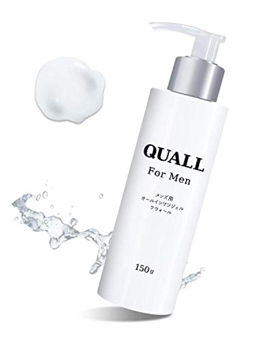 離れたラケット難破船オールインワン メンズ 〔Quall for men〕オールインワンジェル 保湿 ニキビ 乾燥 化粧水 乳液 アフターシェーブ