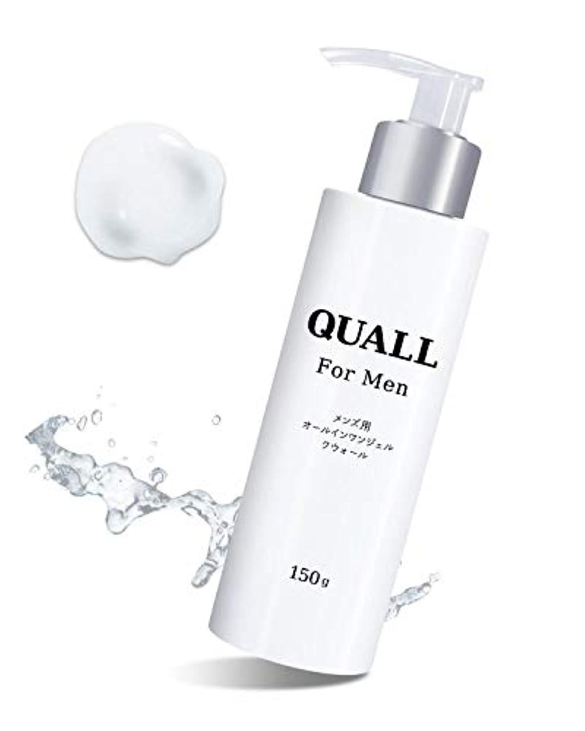 再生的バンガロー援助オールインワン メンズ 〔Quall for men〕オールインワンジェル 保湿 ニキビ 乾燥 化粧水 乳液 アフターシェーブ
