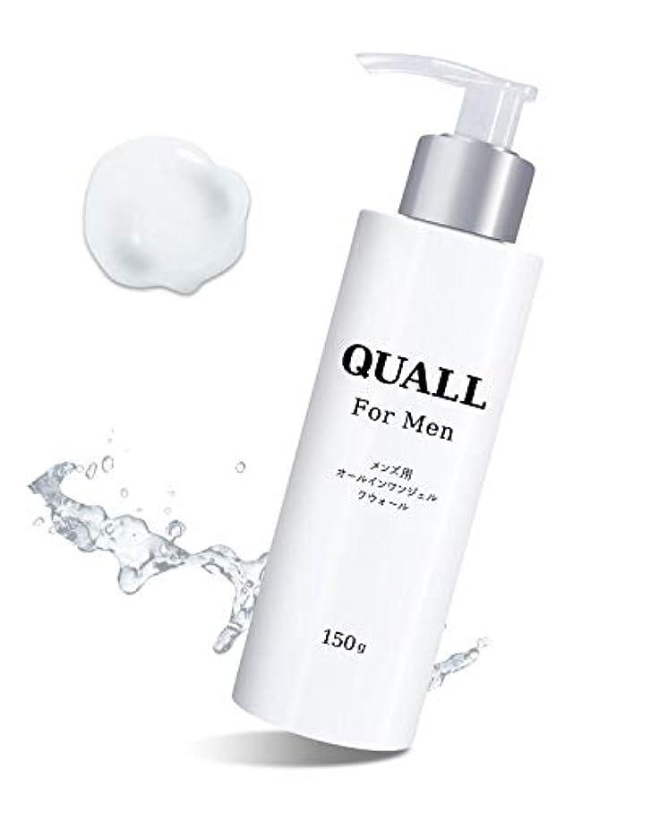 むしろ分泌するに賛成オールインワン メンズ 〔Quall for men〕オールインワンジェル 保湿 ニキビ 乾燥 化粧水 乳液 アフターシェーブ