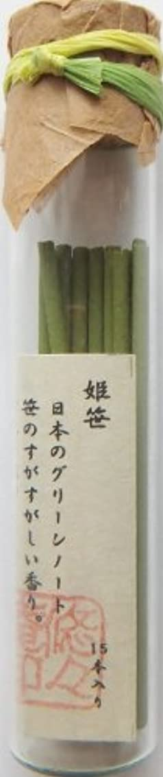 周術期田舎パーチナシティ悠々庵 マイナスイオン香(太ビン)姫笹