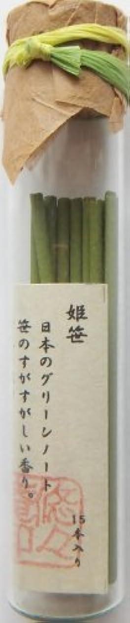 洋服違法重々しい悠々庵 マイナスイオン香(太ビン)姫笹