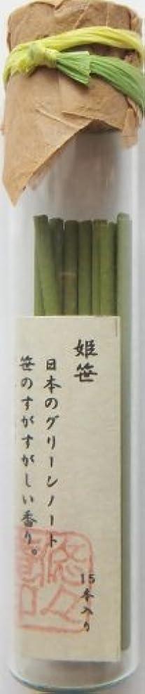 失敗コンセンサス美的悠々庵 マイナスイオン香(太ビン)姫笹