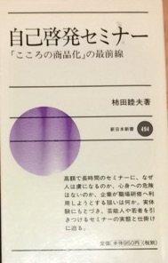 自己啓発セミナー―「こころの商品化」の最前線 (新日本新書)の詳細を見る