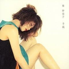 泉沙世子「手紙」のCDジャケット