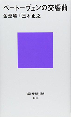 ベートーヴェンの交響曲 (講談社現代新書)の詳細を見る