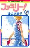 ファミリー! (6) (フラワーコミックス)