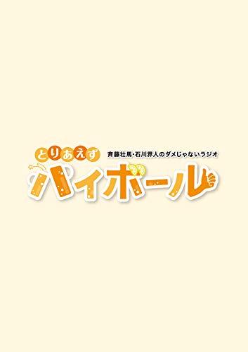 斉藤壮馬・石川界人のダメじゃないラジオ「とりあえずハイボール」 [Blu-ray]