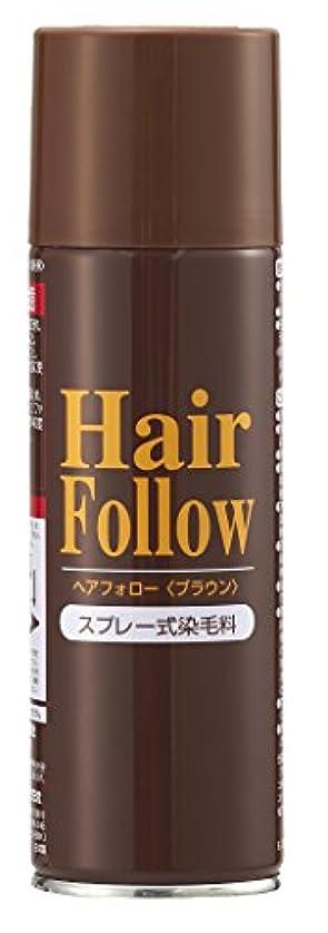 賞震え合図ヘアフォロー ブラウン A-02