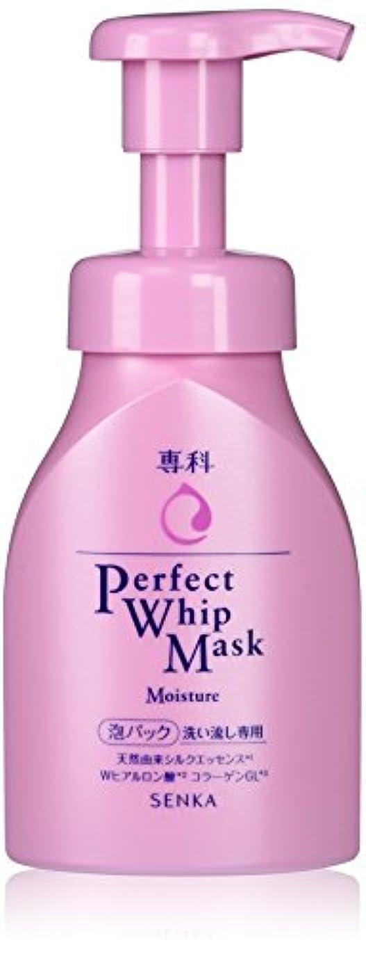 正確に急性または専科 パーフェクトホイップマスク 洗い流し専用 泡パック 150ml