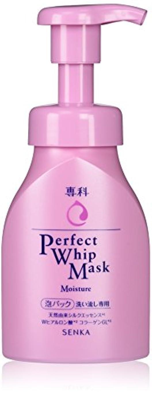遺産後者徐々に専科 パーフェクトホイップマスク 洗い流し専用 泡パック 150ml