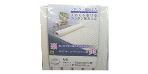 ケィ・マック 風呂ふたシャッター M8 70*80cm用 ホワイト 1本入