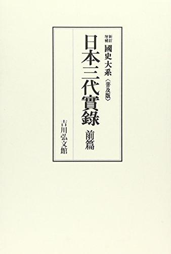 国史大系 日本三代実録 前篇 (新訂増補 普及版)