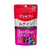 UHA味覚糖 グミサプリ ルテイン 20日分 40粒