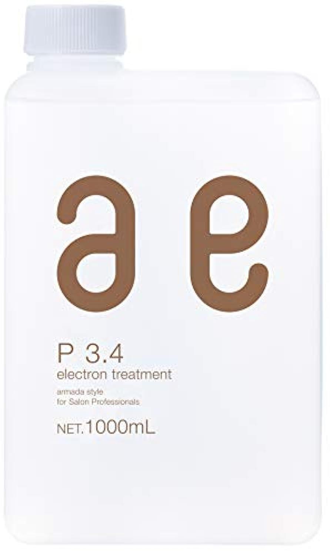 アルマダスタイル 電子トリートメント P3.4 1000ml【新パッケージ】ヘアケア 詰め替え用