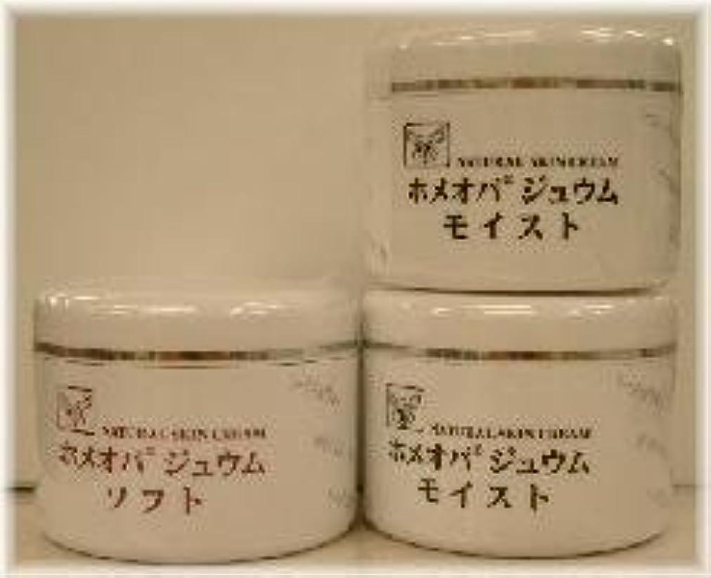 留め金満足クルーホメオパジュウム スキンケア商品3点 ¥10500クリームモイスト2個+クリームソフト