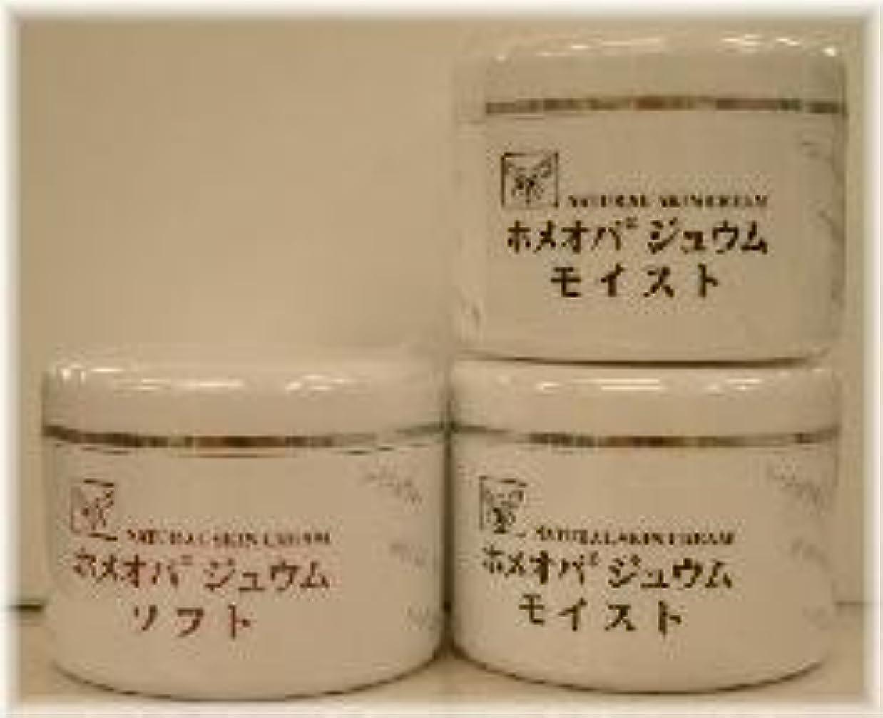 反発する相反する致死ホメオパジュウム スキンケア商品3点 ¥10500クリームモイスト2個+クリームソフト