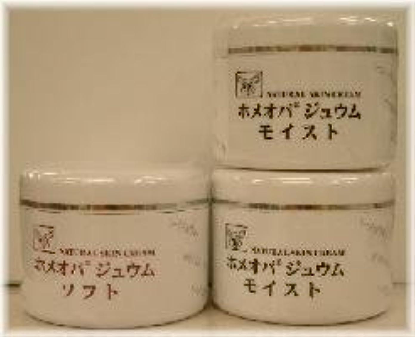 笑いタービンくびれたホメオパジュウム スキンケア商品3点 ¥10500クリームモイスト2個+クリームソフト
