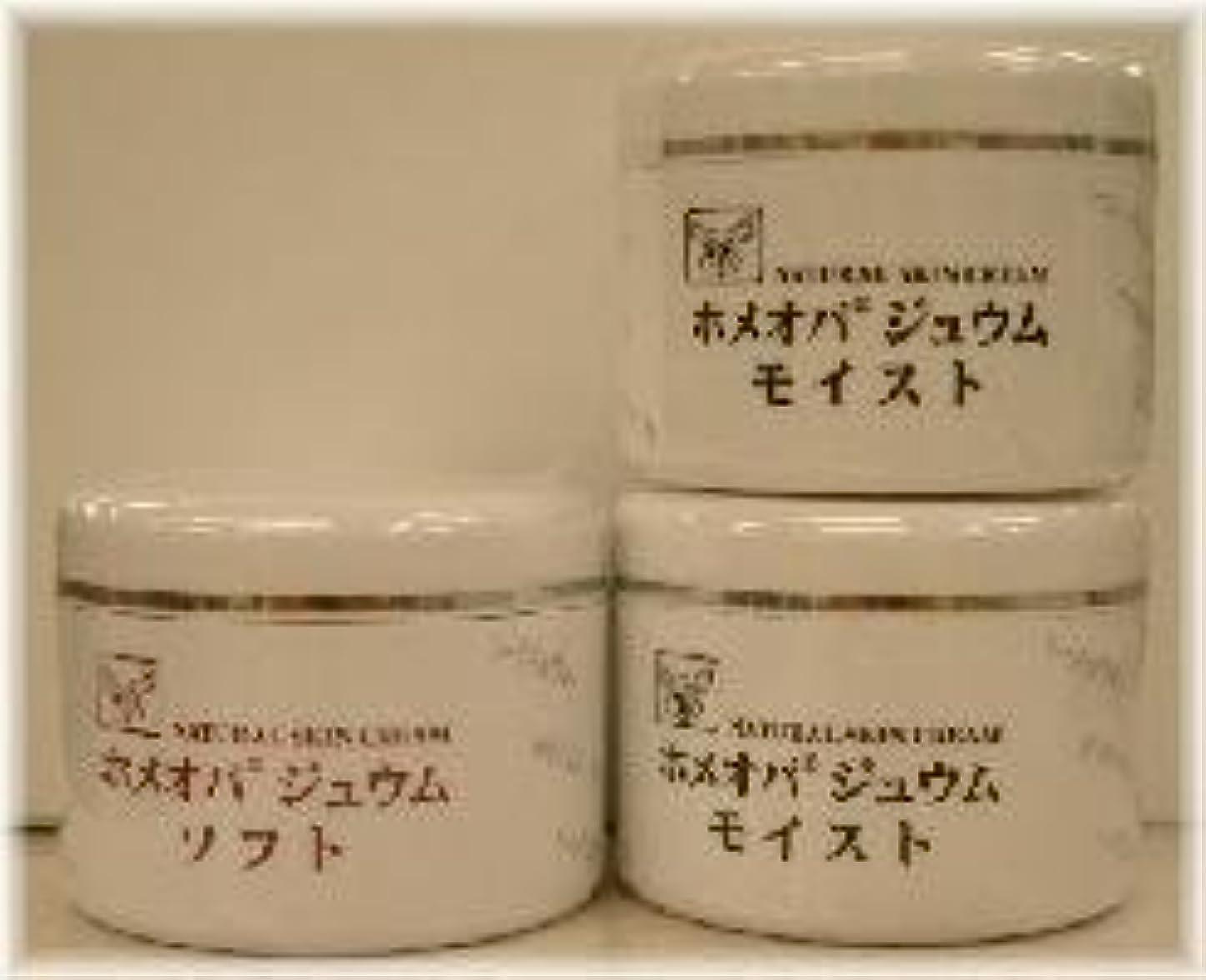 集める食欲雄弁ホメオパジュウム スキンケア商品3点 ¥10500クリームモイスト2個+クリームソフト