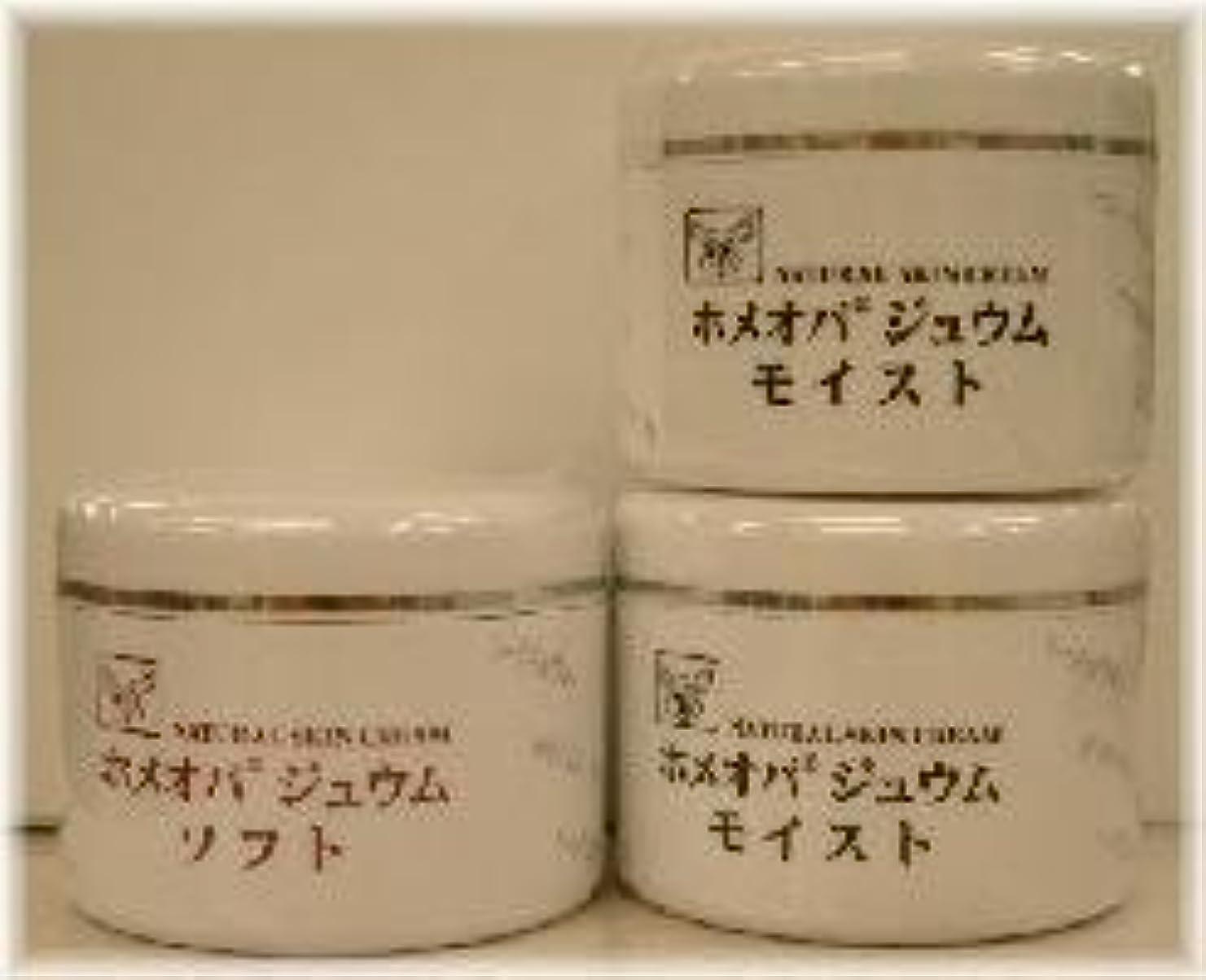 非武装化戦争新しい意味ホメオパジュウム スキンケア商品3点 ¥10500クリームモイスト2個+クリームソフト