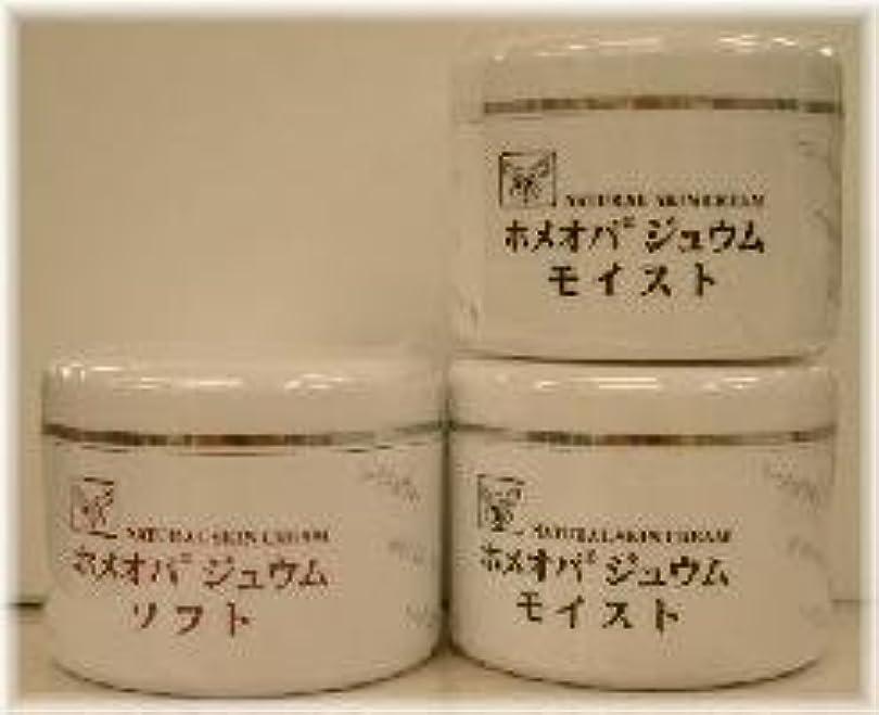 航空機クレジットできればホメオパジュウム スキンケア商品3点 ¥10500クリームモイスト2個+クリームソフト