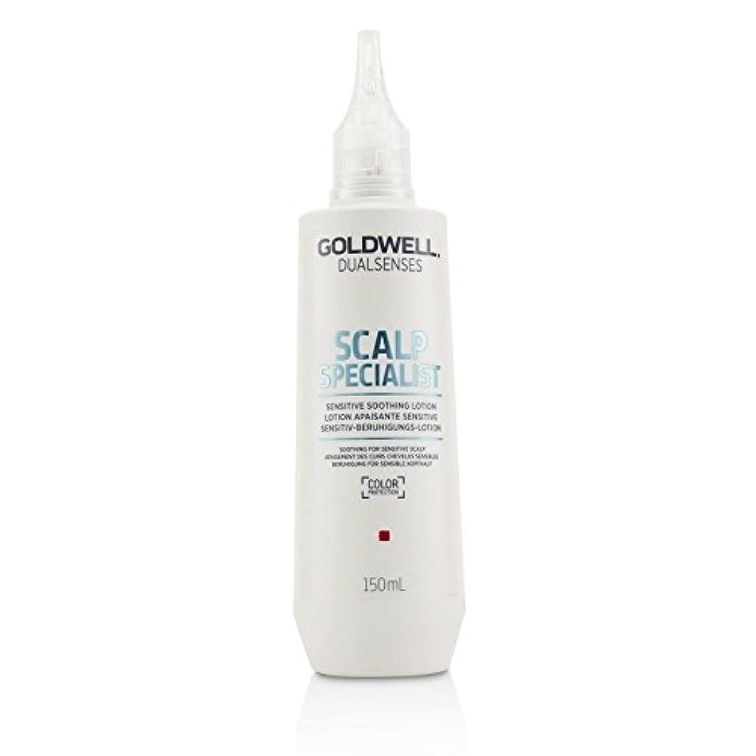 上へ分数重くするゴールドウェル Dual Senses Scalp Specialist Sensitive Soothing Lotion (Soothing For Sensitive Scalp) 150ml/5oz並行輸入品