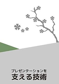 [田中正吾, 山崎亘, 鈴木章太郎, 長内毅志]のプレゼンテーションを支える技術