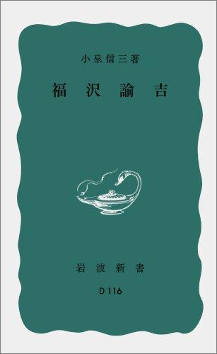 福沢諭吉 (岩波新書 青版 590)