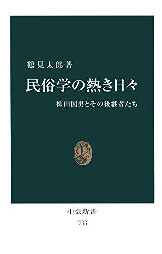 民俗学の熱き日々 柳田国男とその後継者たち (中公新書)の詳細を見る
