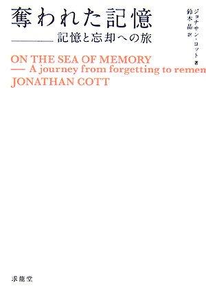 奪われた記憶―記憶と忘却への旅の詳細を見る