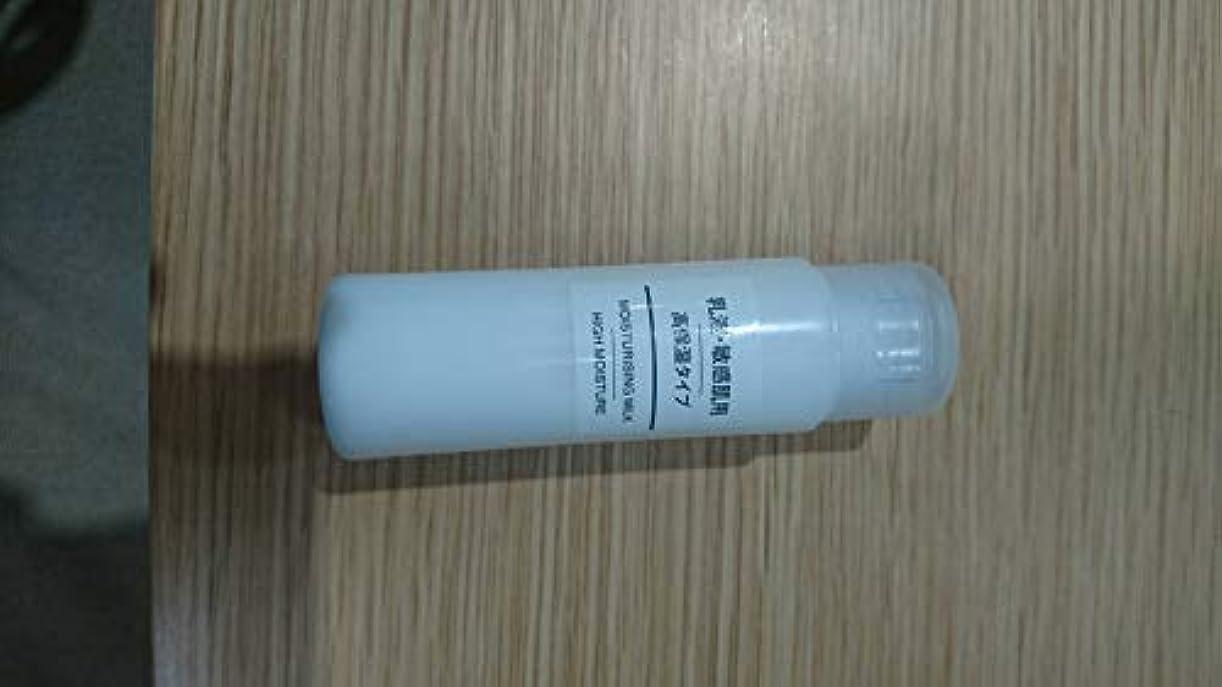 チャレンジ挑発する精査無印良品 乳液 敏感肌用 高保湿タイプ(携帯用) 50ml