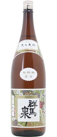 【日本酒】群馬泉(ぐんまいずみ) 山廃純米 超特選 1800ml