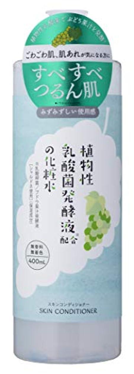 篭チャペルむちゃくちゃクオリティライフ 植物性乳酸菌発酵液配合の化粧水