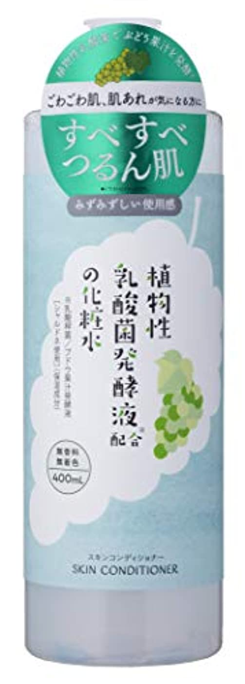 共感する承認友情クオリティライフ 植物性乳酸菌発酵液配合の化粧水