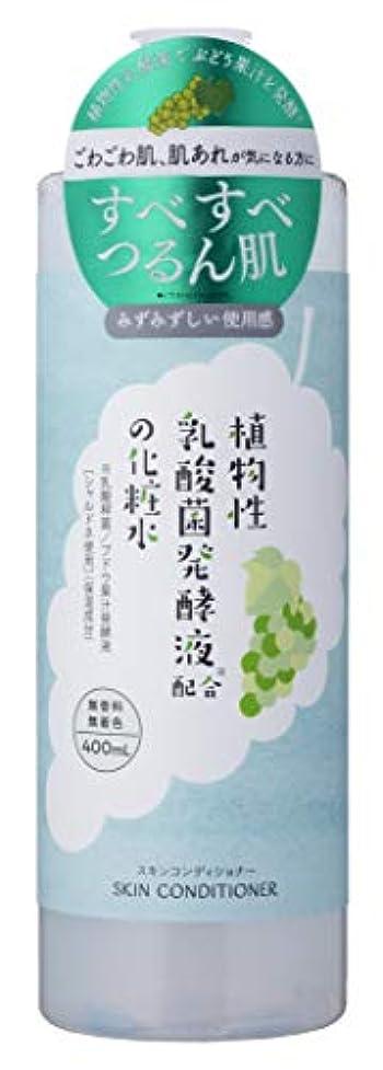 払い戻し解放する突然クオリティライフ 植物性乳酸菌発酵液配合の化粧水
