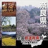 全国都道府県別フォトライブラリー Vol.25 奈良県