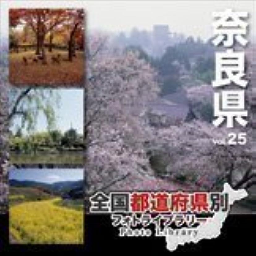バレーボール避難典型的な全国都道府県別フォトライブラリー Vol.25 奈良県