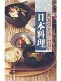 蔡瀾談日本:日本料理(中国語)
