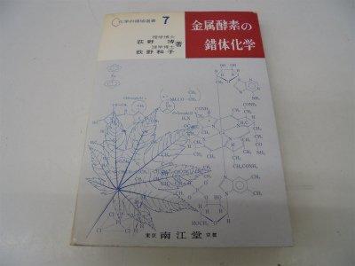金属酵素の錯体化学 (1974年) (化学の領域選書〈7〉)
