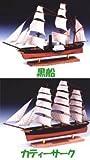 ウッディジョー 帆船 ミニ帆船3 黒船 木製模型
