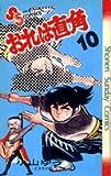 おれは直角 10 (少年サンデーコミックス)