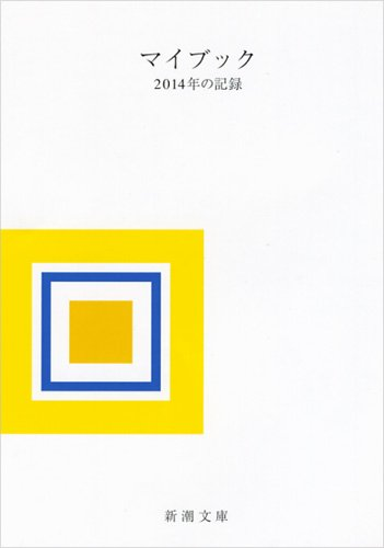 マイブック: 2014年の記録 (新潮文庫 ん 70-16)の詳細を見る