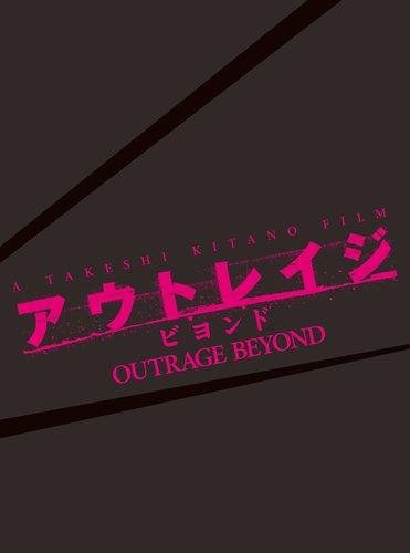 アウトレイジ ビヨンド 【スペシャルエディション】 (初回限定版) [DVD]
