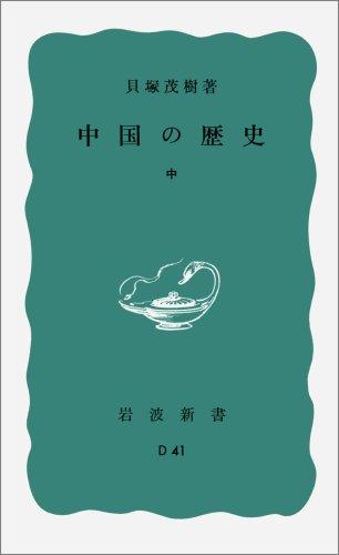 中国の歴史(中) (岩波新書)の詳細を見る